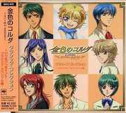 La Corda D'oro (Original Soundtrack) [Import] , Various Artists