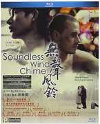 Soundless Wind Chime [Import] , Yulai Yu