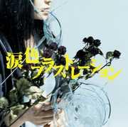 Namida Iro Frustration [Import]