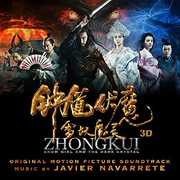Zhong Kui: Snow Girl & the Dark Crystal (Original Soundtrack)