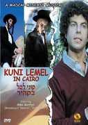 Kuni Lemel in Ciaro , Uri Gavriel
