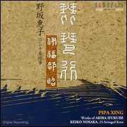 Works of Akira Ifukube: 25-String Koto