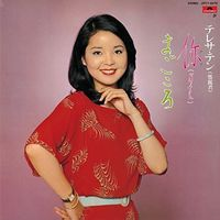 Teresa Teng - Anata / Magokoro