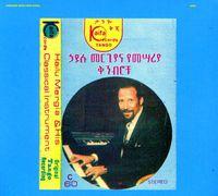 Hailu Mergia - Hailu Mergia and His Classical Instrument: Shemonmuanaye