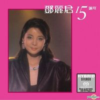 Teresa Teng - 15th Anniversary