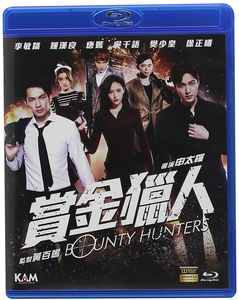 Bounty Hunters (2016): Deluxe Edition [Import]