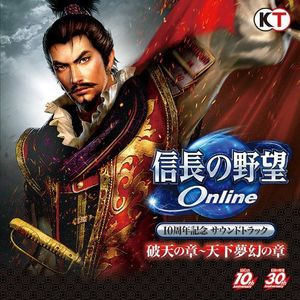 Nobunaga No Yabou Online Jusshkinen (Original Soundtrack) [Import]