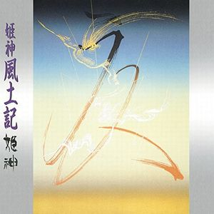 Himekami Fudoki (Original Soundtrack) (UHQCD) [Import]