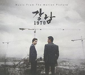 Gangnam 1970 (Original Soundtrack) [Import]