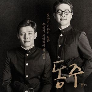 Dongju: Portrait Of A Poet - Mowg (Original Soundtrack) [Import]