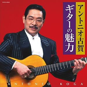 Antonio Koga Guitar No Miryoku (Original Soundtrack) [Import]