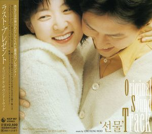 Last Present (Original Soundtrack) [Import]