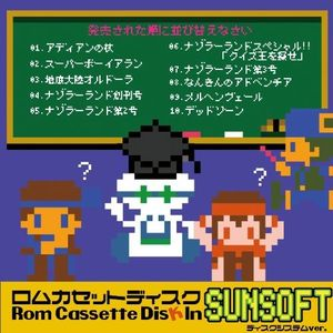 Rom Cassette Disk In Sunsoft-Dstem Hen (Original Soundtrack) [Import]