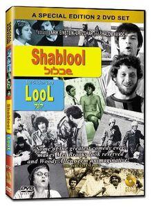 Lool & Shablool