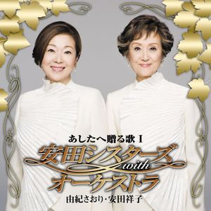Ysuda Sisters with Orchestra [Import]