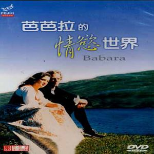 Barbara [Import]