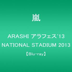 Arafes '13 National Stadium 2013 [Import]