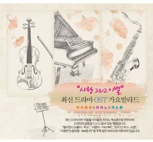 Gayo Ballad /  O.S.T. [Import]