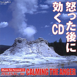 Music for Personal 1: Calming the Anger