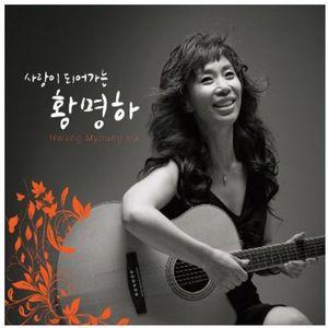 Hwang Myeong Ha [Import]