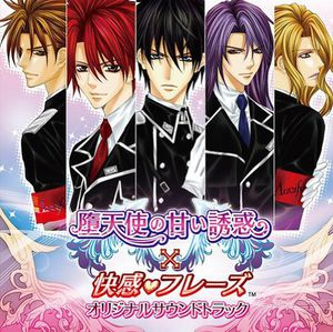Datenshi No Amai Yuwaku X Kaik (Original Soundtrack) [Import]