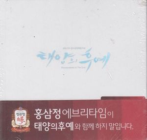 Descendants Of The Sun Vol 1 (Original Soundtrack) [Import]