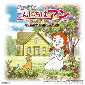 Konnichiwa Anne (Original Soundtrack) [Import]