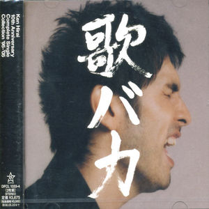 Complete Single Collection'95-'05 [Import]