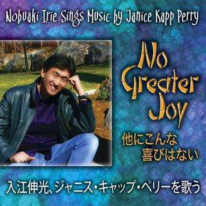 No Greater Joy /  Various