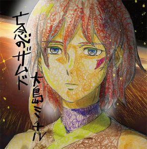 Bounen No Zamd (Original Soundtrack) [Import]