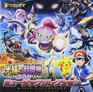 Pokemon The Movie Xy-Ring No Chomajin Puha & Pikac [Import]