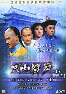 Dynasty I (Part 4) (Episode 46-57) (1980) [Import]