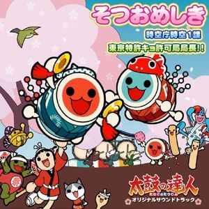 Taiko No Tatsujin (Original Soundtrack) [Import]