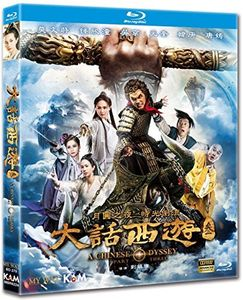 Chinese Odyssey: Part Three (2016) [Import]