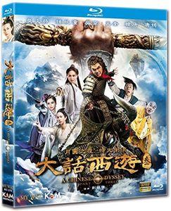 Chinese Odyssey: Part Three (2016) [Import]