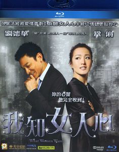 What Women Want [Import]