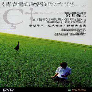 All About Lily Chou-Chou [Import]