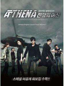 Athena 1 /  O.S.T. [Import]