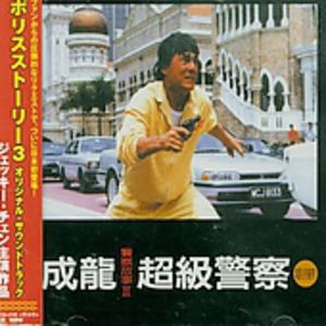 Police Story III (Original Soundtrack) [Import]