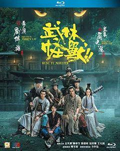 Kung Fu Monster (2018) [Import]
