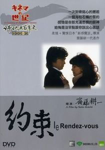 Le Rendezvous [Import]