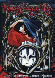 Vampire Princess Miyu 1