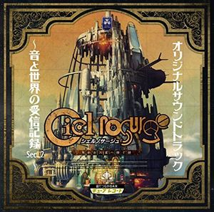 Ciel Nosurge Ao To Sekai No Jushin Kiroku Se (Original Soundtrack) [Import]