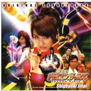 Moeyo Dragon Girls (Original Soundtrack) [Import]