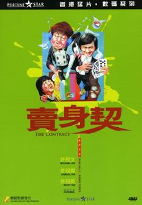 Contract [Import]