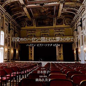 Mezame No Haydn Hirakareta Hibiki No Naka (Original Soundtrack) [Import]