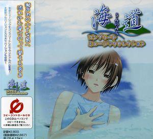 Uminomichi: Complete Music Selection (Original Soundtrack) [Import]