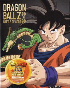 Dragon Ball Z: Battle of Gods (2013) [Import]