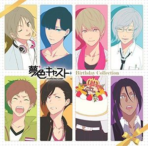 Yumeiro Cast: Vocal CD Birthday 2 (Original Soundtrack) [Import]