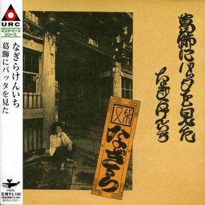 Katsushika Ni Batta O Mita (Mini LP Sleeve) [Import]